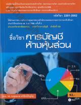 รหัสวิชา 2201-2002  ชื่อวิชา การบัญชีห้างหุ้นส่วน