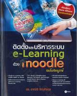 ติดตั้งและบริหารระบบ e-Learning ด้วย moodle ฉบับสมบูรณ์
