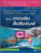 รหัสวิชา 2204-2104 ชื่อวิชา การผลิตสื่อสิ่งพิมพ์