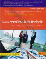 รหัสวิชา 2201-2003  ชื่อวิชา การบัญชีบริษัทจำกัด  Accounting for Company Limited