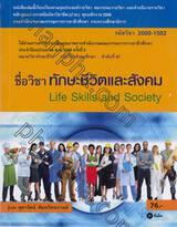 รหัสวิชา 2000-1502 ชื่อวิชา ทักษะชีวิตและสังคม Life Skills and Society