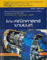 รหัสวิชา 2101-2107  ชื่อวิชา คณิตศาสตร์ยานยนต์