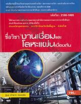 รหัสวิชา 2100-1005 ชื่อวิชา งานเชื่อมและโลหะแผ่นเบื้องต้น