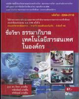 รหัสวิชา 2204-2110 ชื่อวิชา ธรรมาภิบาลเทคโนโลยีสารสนเทศในองค์กร