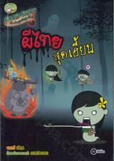 Ghost Story เรื่องผีเขย่าขวัญรอบโลก : ผีไทยสุดเฮี้ยน