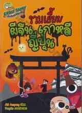 Ghost Story เรื่องผีเขย่าขวัญรอบโลก : รวมเฮี้ยน ผีจีน เกาหลี ญี่ปุ่น