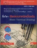 รหัสวิชา 2100-1001 ชื่อวิชา เขียนแบบเทคนิคเบื้องต้น