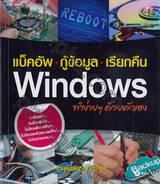 แบ็คอัพ กู้ข้อมูล เรียกคืน Windows ทำง่ายๆ ด้วยตัวเอง