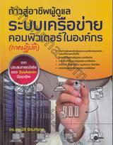 ก้าวสู่อาชีพผู้ดูแล ระบบเครือข่ายคอมพิวเตอร์ในองค์กร (ภาคปฏิบีติ)