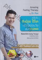 เคล็ดลับกินน้อย ไร้โรค หน้าใสอ่อนวัย สไตล์หมอผล : Amazing Fasting Therapy by Dr.Pon