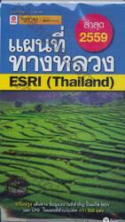 แผนที่ทางหลวง ESRI (Thailand) ล่าสุด 2559