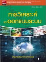 รหัสวิชา 3204-2006 ชื่อวิชา การวิเคราะห์และออกแบบระบบ