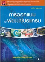 รหัสวิชา 3204-2101 ชื่อวิชา การออกแบบและพัฒนาโปรแกรม