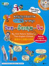 พจนานุกรมภาพ 3 ภาษาพาสนุก ไทย-อังกฤษ-จีน : My First Picture Dictionary - Thai-English-Chinese + CD
