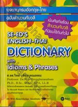 SE-ED'S ENGLISH-THAI DICTIONARY with Idioms & Phrases พจนานุกรมอังกฤษ - ไทย ฉบับสำนวนกับวลี