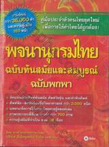 พจนานุกรมไทย ฉบับทันสมัยและสมบูรณ์ ฉบับพกพา