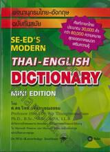 SE-ED'S MODERN ENGLISH-THAI DICTIONARY MINI EDITION
