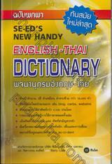 SE-ED'S NEW HANDY ENGLISH-THAI DICTIONARY พจนานุกรมอังกฤษ - ไทย ฉบับพกพา