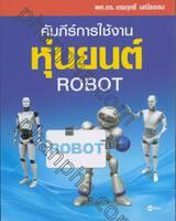 คัมภีร์การใช้งาน หุ่นยนต์ ROBOT