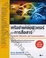 เครือข่ายคอมพิวเตอร์และการสื่อสาร Computer Networks and Communications