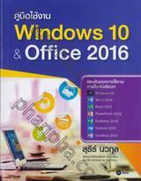คู่มือใช้งาน Windows 10 & Office 2016