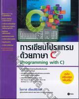 การเขียนโปรแกรมด้วยภาษา C (Programming with C)