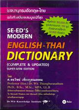 SE-ED'S MODERN ENGLISH-THAI DICTIONARY (COMPLETE & UPDATED) SUPER-MINI EDITION พจนานุกรมอังกฤษ-ไทย