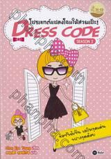 DRESS CODE SEASON I โปรเจกต์แปลงโฉมให้สวยเป๊ะ !