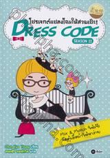 DRESS CODE SEASON II โปรเจกต์แปลงโฉมให้สวยเป๊ะ !