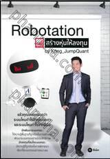 Robotation สร้างหุ่นให้ลงทุน