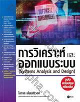 การวิเคราะห์ และ ออกแบบระบบ (Systems Analysis and Design)