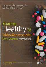 ร่างกาย Healthy ได้ ไม่ต้องพึ่งอาหารเสริม