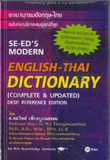 SE-ED'S MODERN ENGLISH-THAI DICTIONARY (COMPLETE & UPDATED) DESK REFERENCE EDITION พจนานุกรมอังกฤษ-ไทย