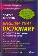 SE-ED'S MODERN ENGLISH-