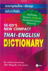 SE-ED'S NEW COMPACT THAI - ENGLISH DICTIONARY พจนานุกรมไทย - อังกฤษ ฉบับกะทัดรัด