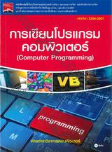 การเขียนโปรแกรมคอมพิวเตอร์ (Computer Progrmming) (รหัสวิชา 3204-2007)