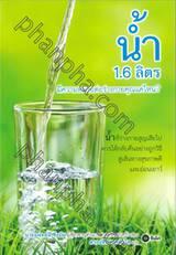 น้ำ 1.6 ลิตร มีความหมายต่อร่างกายคุณแค่ไหน?