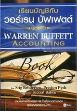 เรียนบัญชีกับ วอร์เรน บัฟเฟตต์ WARREN BUFFETT ACCOUNTING BOOK