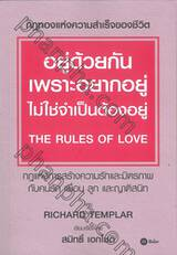อยู่ด้วยกันเพราะอยากอยู่ ไม่ใช่จำเป็นต้องอยู่ The Rules of Love