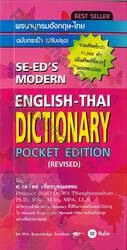 SE-ED'S MODERN ENGLISH - THAI DICTIONARY POCKET EDITION (REVISED)