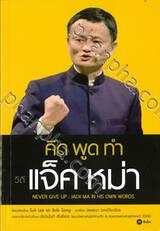 คิด พูด ทำ วิถี แจ็ค หม่า Never Give Up: Jack Ma in His Own Words