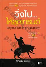 วิ่งไปให้สุดเทรนด์ Beyond Stock's Capability