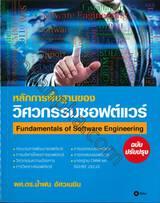หลักการพื้นฐานของ วิศวกรรมซอฟต์แวร์ Fundamentals of Software Engineering (ฉบับปรับปรุง)