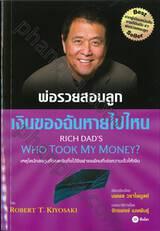 พ่อรวยสอนลูก เงินของฉันหายไปไหน : RICH DAD'S - Who took my money?