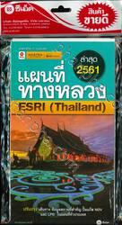 แผนที่ทางหลวง ESRI (Thailand) ล่าสุด 2561