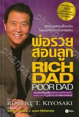 พ่อรวยสอนลูก RICH DAD POOR DAD (เพิ่มเนื้อหาทันสมัย)