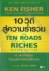 10 วิถีสู่ความร่ำรวย THE TEN ROADS TO RICHES