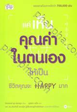 แค่เห็นคุณค่าในตนเองให้เป็น ชีวิตคุณจะ HAPPY มาก