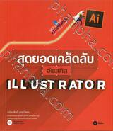 SKILL S UP ILLUSTRATOR - สุดยอดเคล็ดลับอัพสกิล ILLUSTRATOR