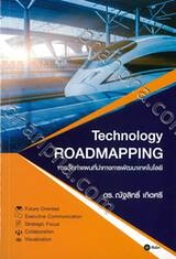 Technology ROADMAPPING การจัดทำแผนที่นำทางการพัฒนาเทคโนโลยี